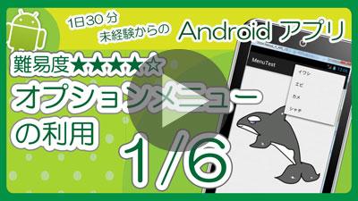Android-アプリ入門-オプションメニューの利用