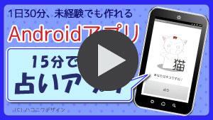 YouTube_動物占いアプリ