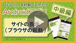 動画で学ぶアプリ開発【サイトの表示】
