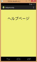 【画面の切り替え】ヘルプページ