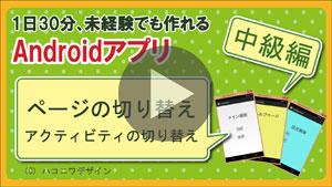 アプリ開発動画【ページの切り替え】