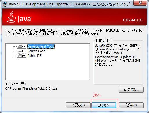 03_開発環境の構築_Javaのインストール