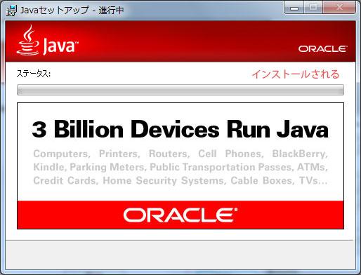 06_開発環境の構築_Javaのインストール