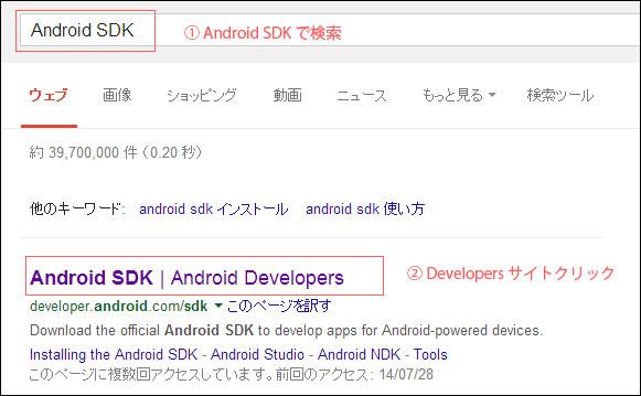 Android開発環境 Android SDK のダウンロード
