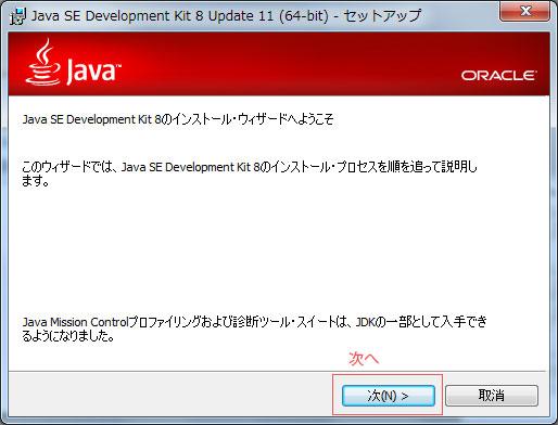02_開発環境の構築_Javaのインストール