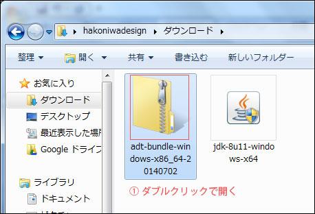 01_開発環境の構築_Android-SDKのインストール