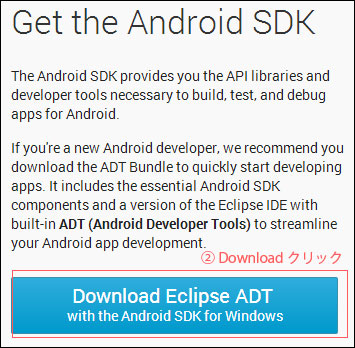 Android開発環境 Android SDK のダウンロード22