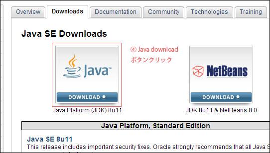 Android 開発環境構築 Java3