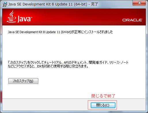 07_開発環境の構築_Javaのインストール