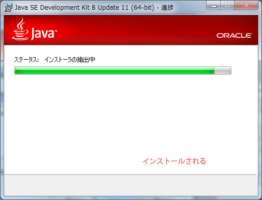 04_開発環境の構築_Javaのインストール