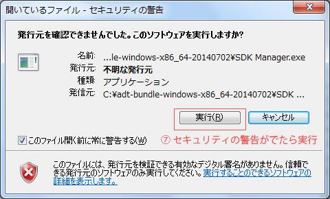06_開発環境の構築_Android-SDKのインストール