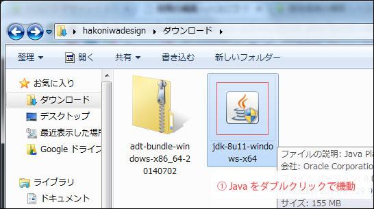 01_開発環境の構築_Javaのインストール