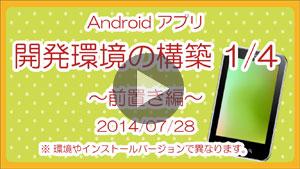 YouTube学習動画、Androidアプリ開発環境の構築