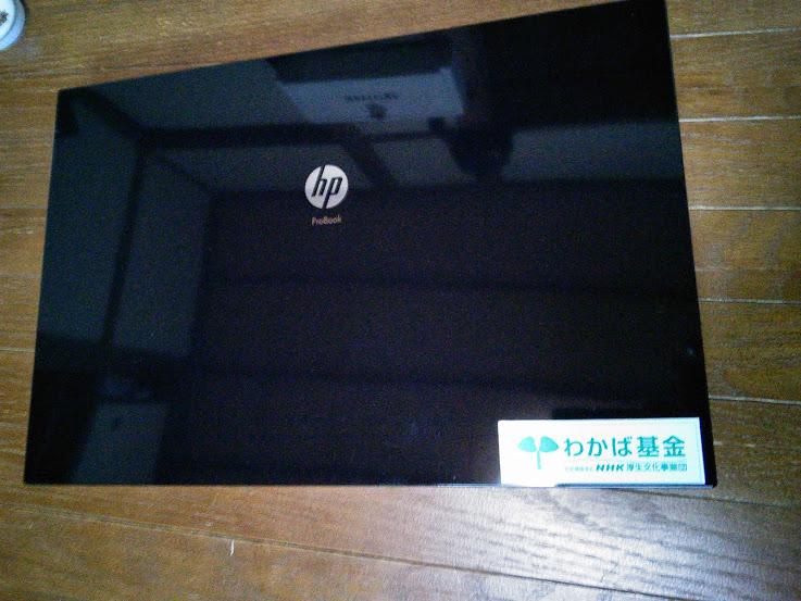 パソコン支援 【わかば基金:NHK厚生文化事業団 】1
