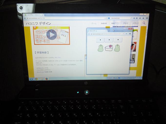 パソコン支援 【わかば基金:NHK厚生文化事業団 】4