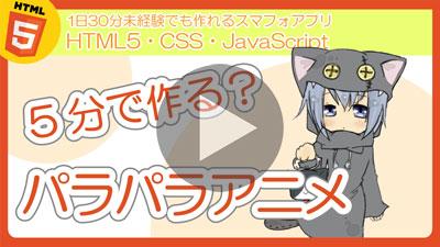 5分で動くパラパラアニメ_YouTube