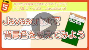 Webアプリ講座【JavaScriptで背景色を変えてみよう 】