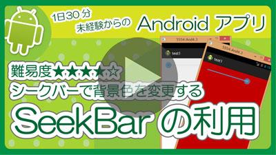 SeekBarの利用_YouTubeアイコン