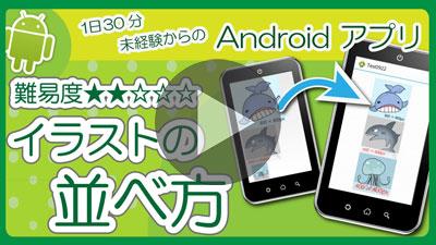 Androidアプリの作り方_サイズの違うイラストの並べ方