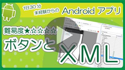 動画で学ぶアプリ開発「ボタンとXMLレイアウト」