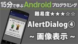 Android プログラミング【 AlertDialog 】~ 画像表示 ~
