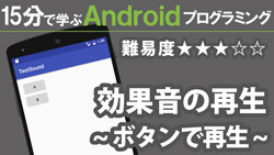 Android 開発 効果音