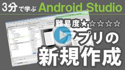 3分で学ぶ Android Studio 【新規作成】250