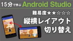 Android プログラミング【 縦横レイアウトの切り替え 】 250