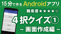 Android 開発【 4択クイズ① 】画面作成編 250