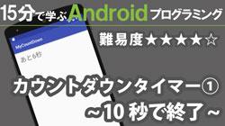 Android 開発 カウントダウンタイマー1 250