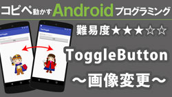 Android プログラミング【 ToggleButton 】 ~ 画像変更 ~ 250
