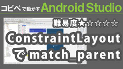 ConstraintLayoutでmatch_parent 250