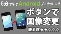 5分で学ぶ Android プログラミング 【 ボタンで背景変更 】250