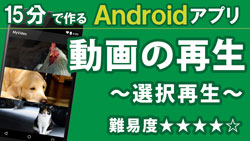 Android 開発【動画の再生】 選択再生 250