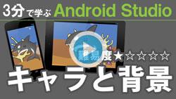3分で学ぶAndroid Studio【キャラと背景】250