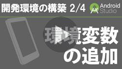 Android Studio 開発環境の構築 2-4 【 環境変数の追加 】