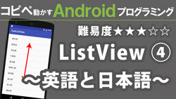 ListView ~英語と日本語利用~ 250