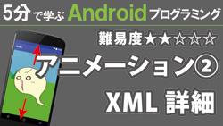 Android 【アニメーション②】XML詳細 250