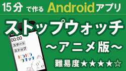 Android-開発-【ストップウォッチ2】250