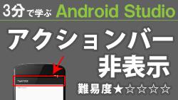 Android Studio【アクションバー非表示】250