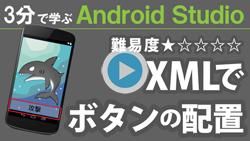 3分で学ぶ Android Studio【 ボタンの配置】250