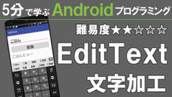 Android プログラミング【 EditText 】 ~ 文字加工 ~250