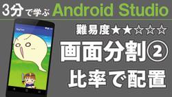 Android-【画面分割】比率で配置-250