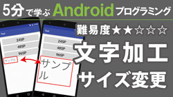 Android 開発 【文字サイズ 】250