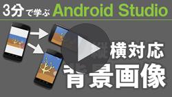 3分で学ぶ Android Studio 【縦横対応 背景画像の設定 】