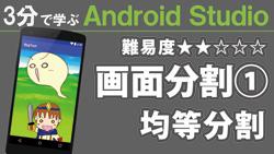 Android-【画面分割】均等分割-250