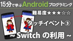 Android プログラミング【 タッチイベント 】 ~ Switchの利用 ~