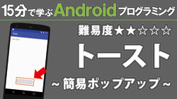 Android プログラミング 【トースト】Toast 250