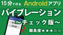 Android-Studio-入門【チェック版】タイトル250