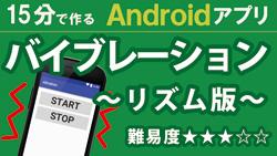 Android-Studio-入門【リズム版】タイトル250